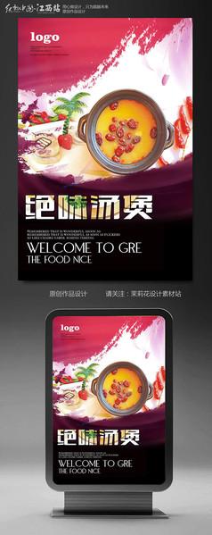 时尚绝味汤煲美食海报宣传设计