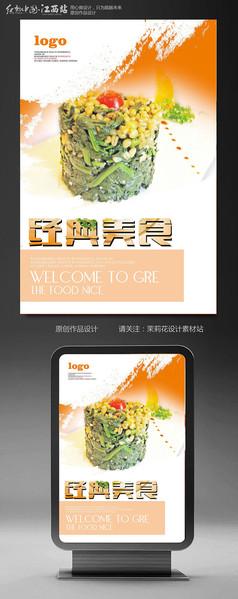 简洁经典美食海报宣传设计