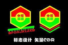 中可基团标志设计