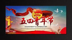 简洁大气五四青年节宣传海报设计psd