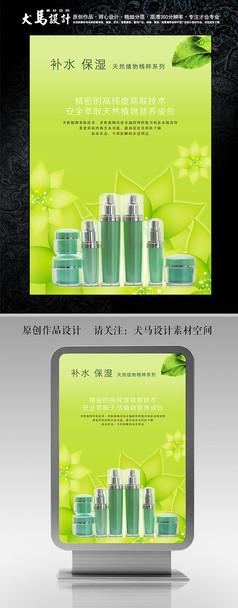 补水保湿护肤品宣传海报设计