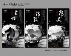水墨中国风企业文化海报设计