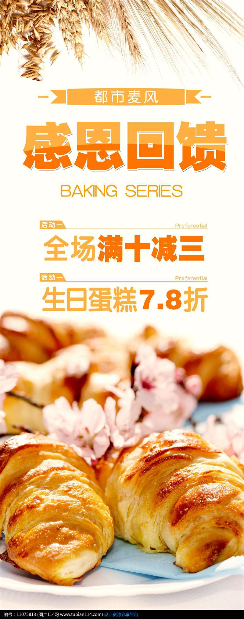 超市面包宣传海报背景