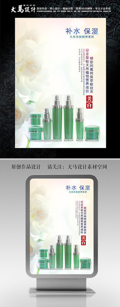 化妆品广告海报设计