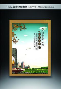 中国风大气地产楼盘开盘宣传单页
