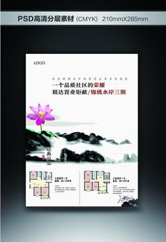 大气水墨中国风地产楼盘开盘宣传单页