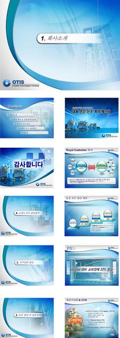 超眩超酷的韩国otis公司PPT模板