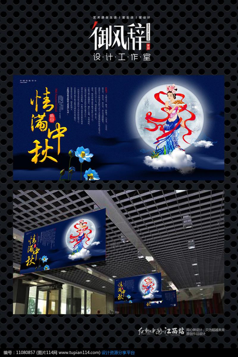 [原创] 中国蓝风格中秋节横版pop海报设计