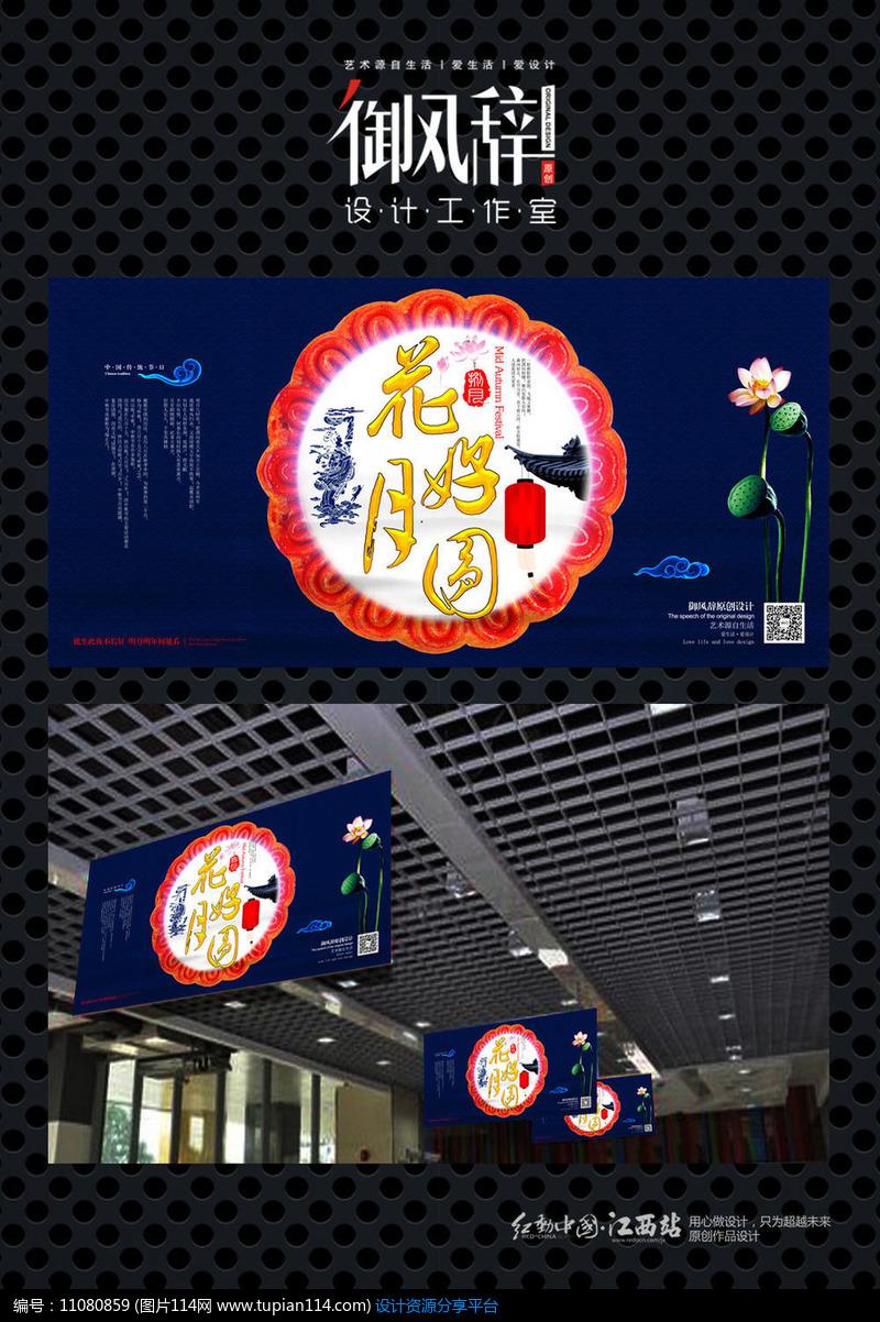 [原创] 古典中国蓝中秋节横版pop海报设计