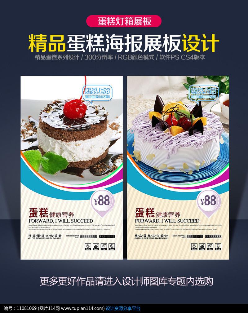 精品蛋糕店海报设计设计素材免费下载_海报设计psd