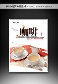 咖啡中国风简约现代宣传单页