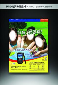存话费送手机优惠活动宣传单页
