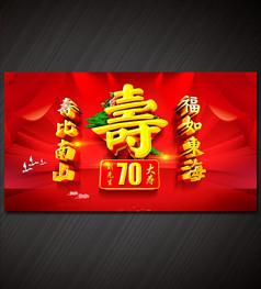寿辰海报设计