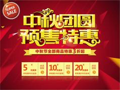 中秋节商品特惠海报
