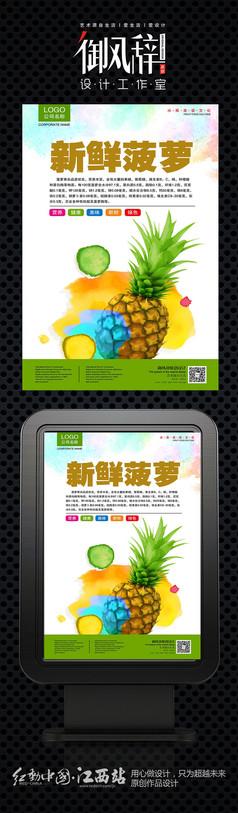 新鲜菠萝简约水果海报设计