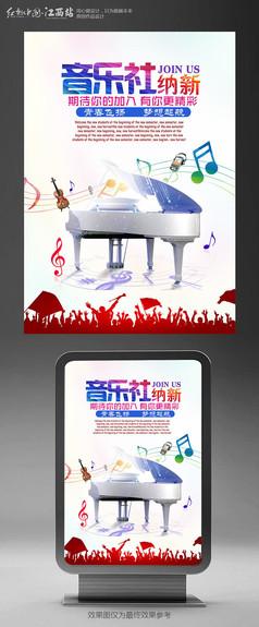 大学音乐社纳新招生海报设计