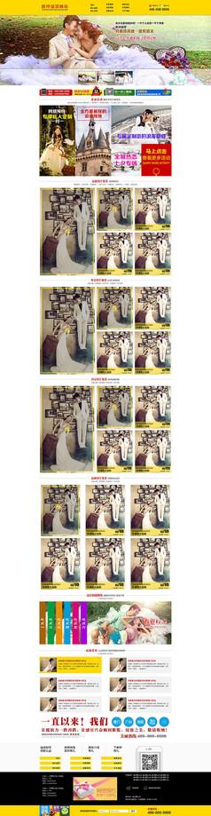 影楼婚纱摄影网页设计模板