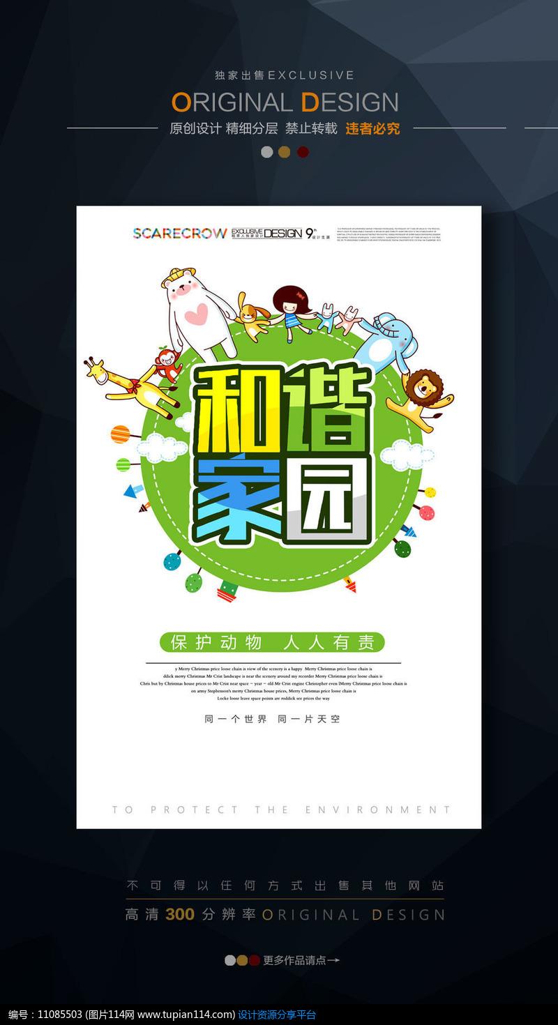 [原创] 保护动物宣传海报