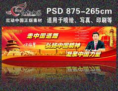 中国梦展板背景设计