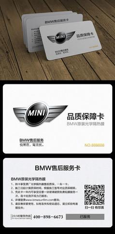 白色简洁大气宝马MINI汽车会员卡