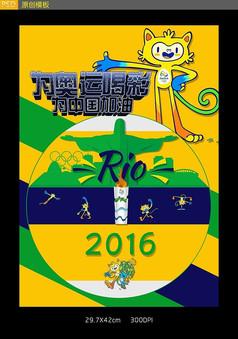2016巴西里约奥运会海报宣传设计