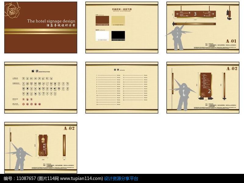 酒店导视设计方案设计素材免费下载_vi设计cdr_图片114