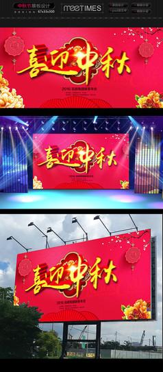 中秋节展板广告模板