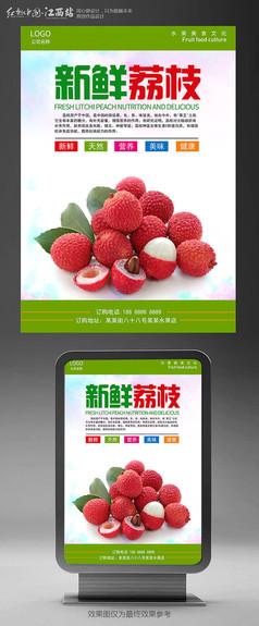 创意荔枝水果主题海报设计
