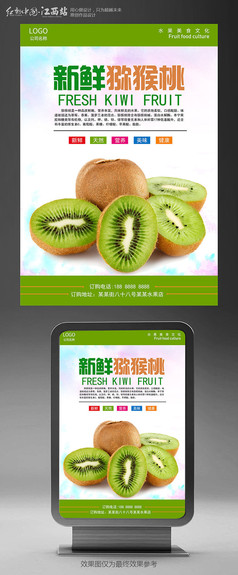 大气猕猴桃水果主题海报设计