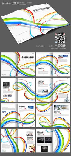 创意线条企业画册设计