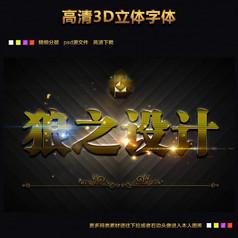 金色淘宝海报促销字体