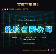 公司名称科技感字体下载