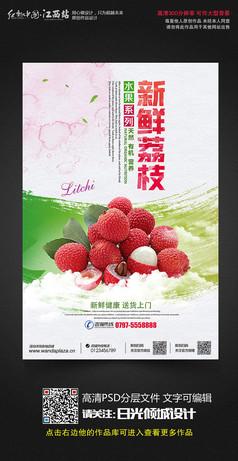 水彩风荔枝宣传促销海报设计