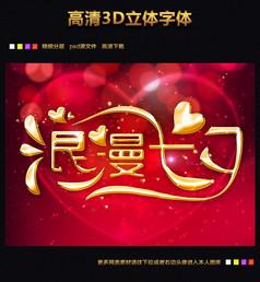 时尚创意七夕海报字体素材下载