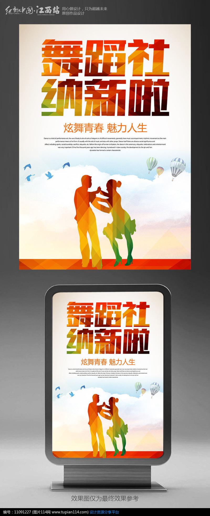 [原创] 简约大学开学季舞蹈社纳新迎新海报设计图片