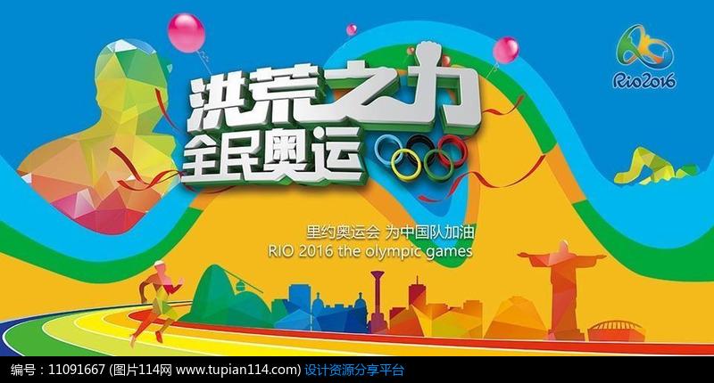 [原创] 里约奥运会宣传海报
