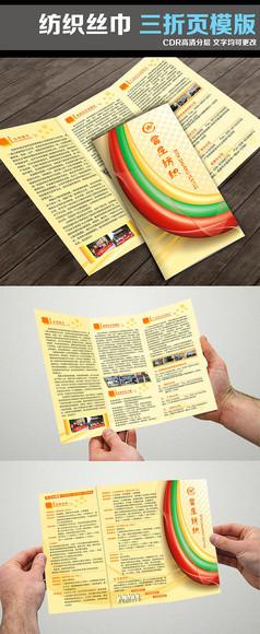 纺织三折页宣传册CDR模版