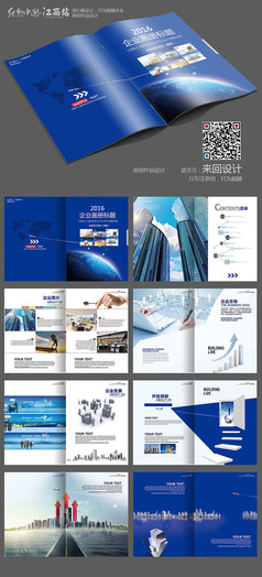 蓝色大气招商宣传企业画册设计