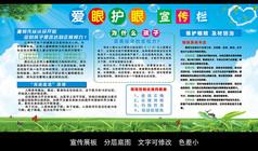 清新自然爱眼护眼眼科医院宣传栏