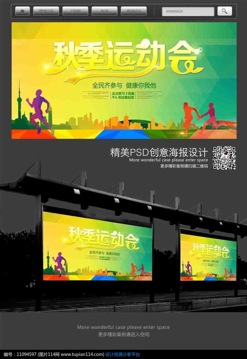 [原创] 秋季运动会海报背景