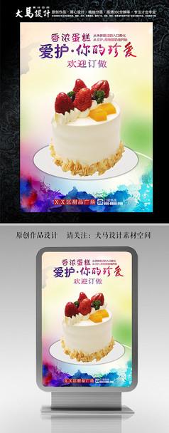 生日蛋糕订做宣传海报设计