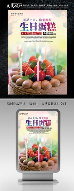 蛋糕店甜品店生日蛋糕宣传海报设计