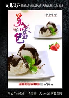 美味蛋糕宣传海报