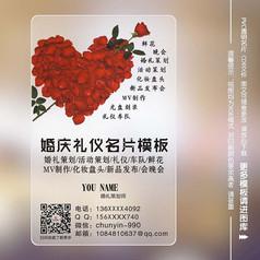 心形玫瑰花瓣婚庆名片设计