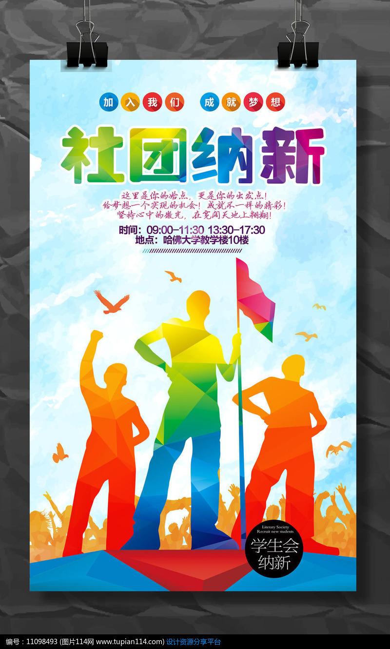 [原创] 大学社团纳新创意海报设计