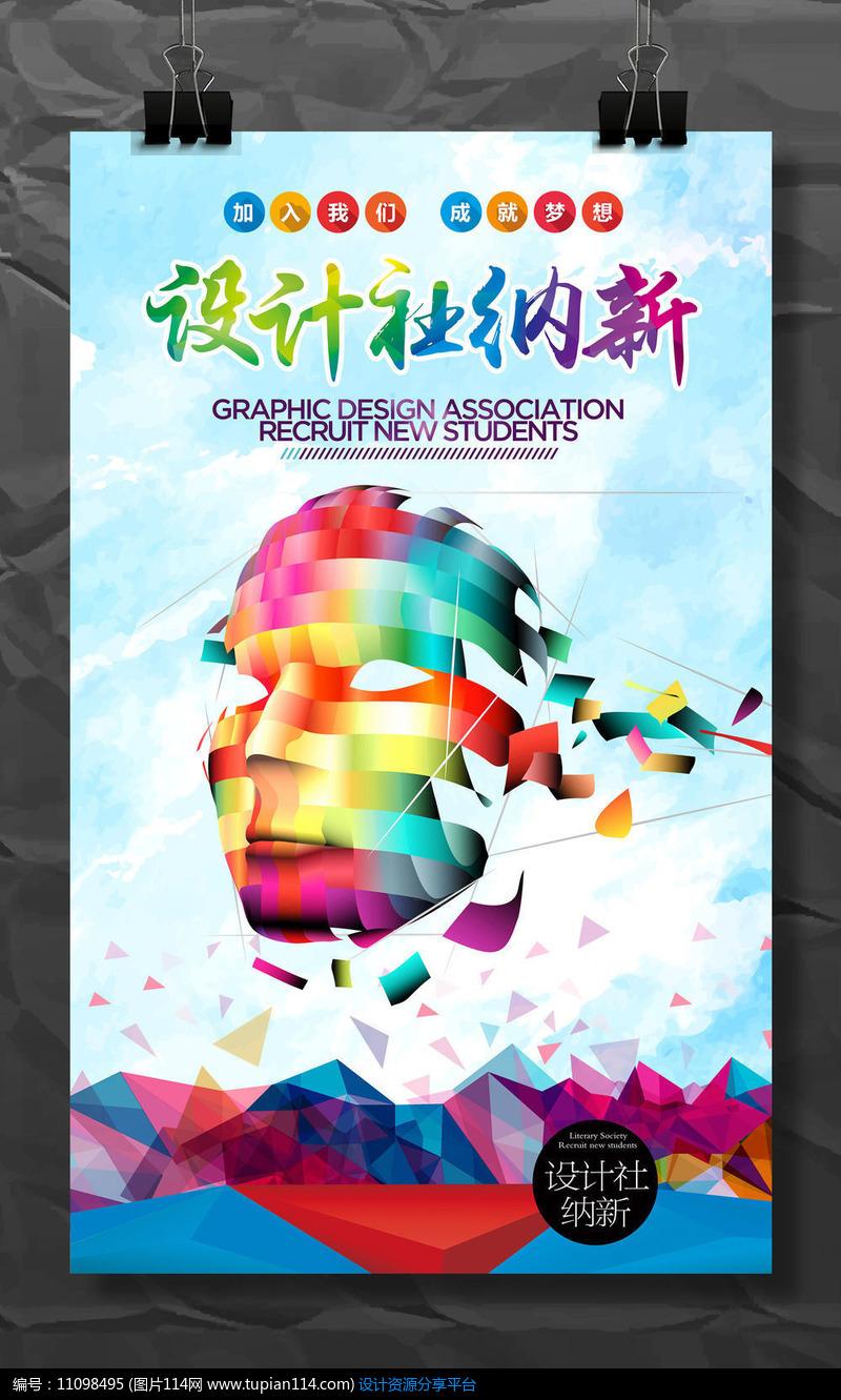 设计艺术大学设计社团纳新海报设计设计素材免费下载 海报设计PSD 图片114
