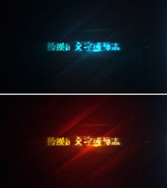 ae粒子光线闪烁logo标志展示片头模板