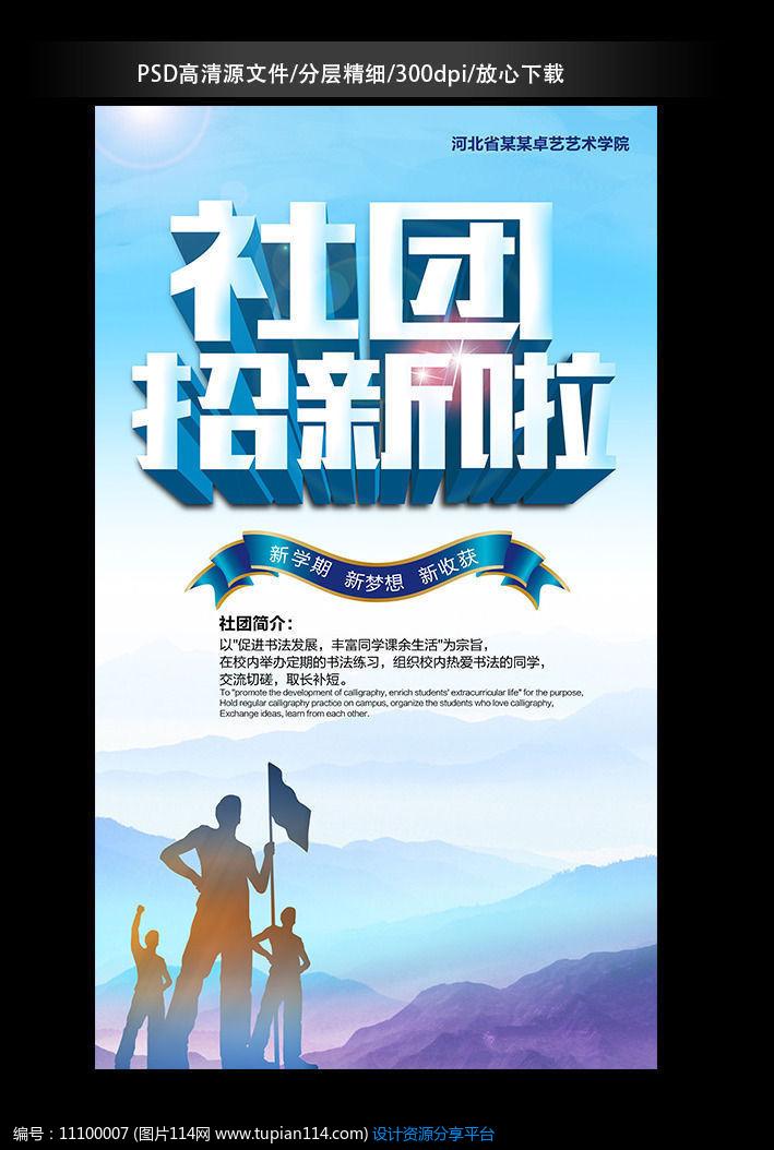 简约蓝色社团招新海报psd设计素材免费下载 海报设计