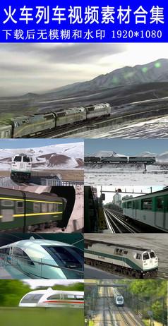 火车列车高铁视频素材合集