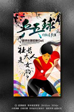 水彩手绘校园乒乓球招新海报设计